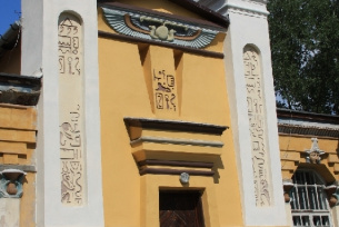 Oranżeria Egipska